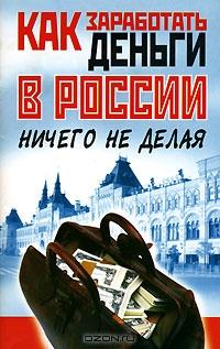 Как заработать деньги в России,  ничего не делая