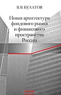 Новая архитектура фондового рынка и финансового пространства России