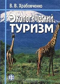 Экологический туризм. Учебно-методическое пособие