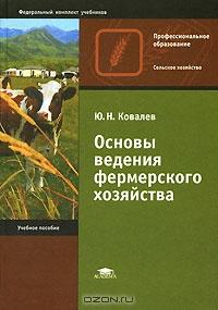 Основы ведения фермерского хозяйства