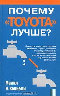 """Почему """"Тойота"""" лучше?"""