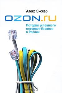 OZON. ru: История успешного интернет-бизнеса в России