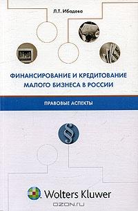Финансирование и кредитование малого бизнеса в России. Правовые аспекты