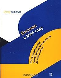 Бизнес в 2004 году. Регулирование предпринимательской деятельности