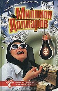 Как заработать,  украсть,  потратить миллион долларов