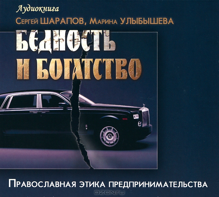 Бедность и богатство.  Православная этика предпринимательства  (аудиокнига MP3)