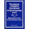 Российские стандарты (положения) по бухгалтерскому учету