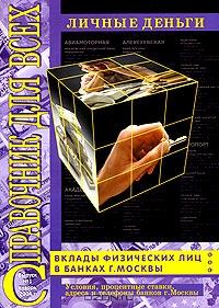 Личные деньги Вып. №1 январь 2004 : Вклады физических лиц в банках г. Москвы.