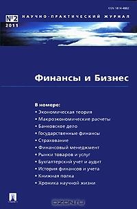 Финансы и Бизнес, №2, 2011