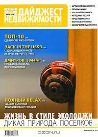 Дайджест российской и зарубежной недвижимости, №06(16), июль-август 2006