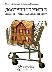 Доступное жилье. Люди и национальный проект