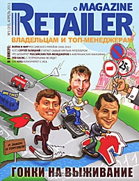 Retailer Magazine.  Владельцам и топ-менеджерам,  №1  (20) ,  апрель 2011