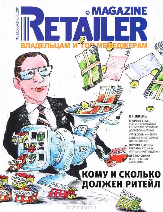 Retailer Magazine.  Владельцам и топ-менеджерам,  №3 (22) ,  октябрь 2011