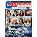 Секретарское дело, №1, 2012