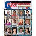 Секретарское дело, №2, 2012