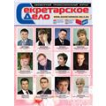 Секретарское дело, №3, 2012