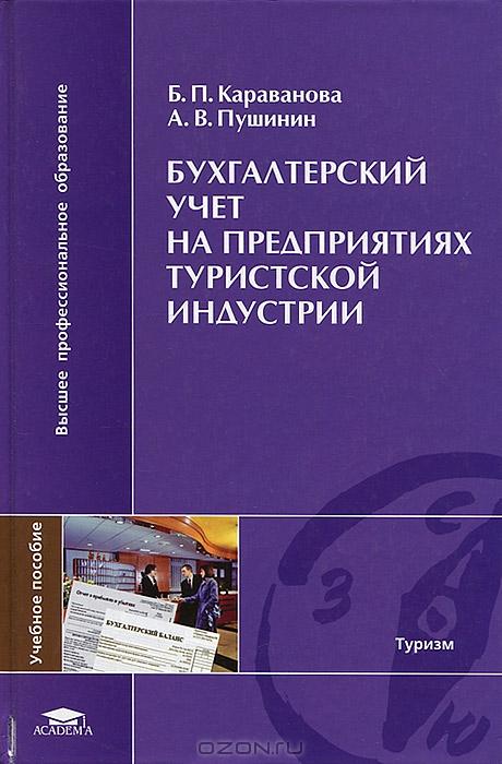 Учет На Предприятиях Малого Бизнеса Учебник Скачать Бесплатно