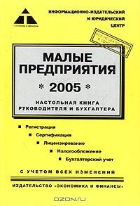 Малые предприятия 2005. Практическое пособие
