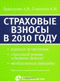 Страховые взносы в 2010 году
