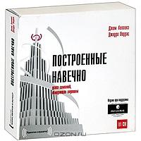 Построенные навечно  (аудиокнига на 11 CD)