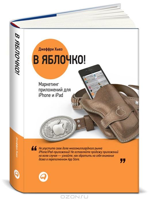 В яблочко! Маркетинг приложений для iPhone и iPad