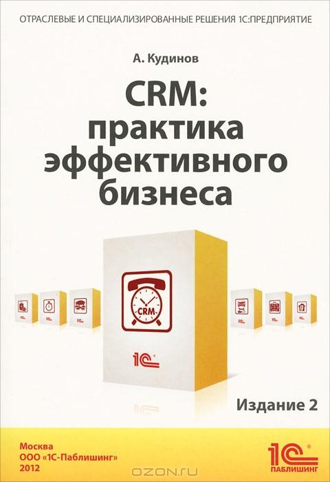 CRM.  Практика эффективного бизнеса