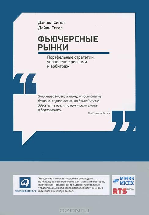 Фьючерсные рынки.  Портфельные стратегии,  управление рисками и арбитраж