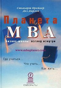 Планета MBA. Бизнес-школы. Взгляд изнутри