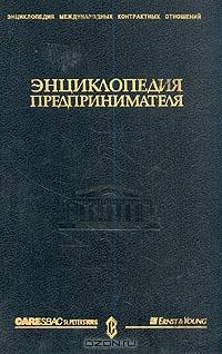 Энциклопедия предпринимателя