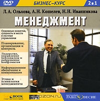Менеджмент.  Бизнес-курс