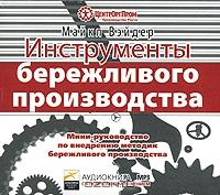 Инструменты бережливого производства.  Мини-руководство по внедрению методик бережливого производства  (аудиокнига MP3)