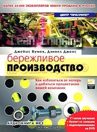 Бережливое производство (аудиокнига MP3 на 2 CD+DVD)