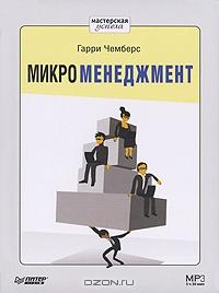 Микроменеджмент  (аудиокнига MP3)