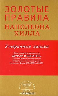 Золотые правила Наполеона Хилла.  Утерянные записи