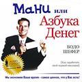 Мани, или Азбука денег (аудиокнига MP3)