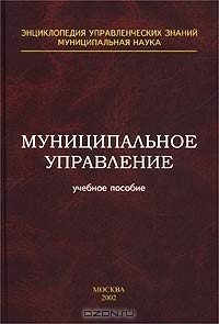Муниципальное управление. Учебное пособие для вузов