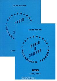 """Симпозиум """"Управление российским городом"""". Итоги и задачи (комплект из 2 книг)"""