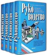 Руководство для высшего управленческого персонала в ХХI веке (комплект из 4 книг)
