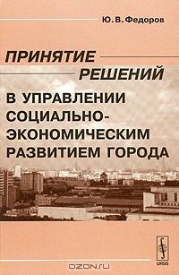 Принятие решений в управлении социально-экономическим развитием города