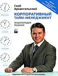 Корпоративный тайм-менеджмент.  Энциклопедия решений  (аудиокнига MP3)