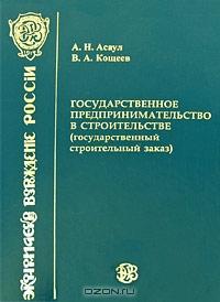 Государственное предпринимательство в строительстве  (государственный строительный заказ)