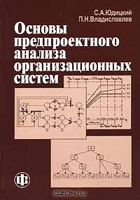 Основы предпроектного анализа организационных систем