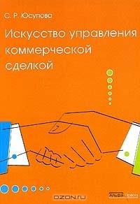 Искусство управления коммерческой сделкой