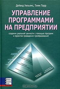 Управление программами на предприятии