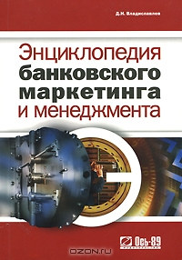 Энциклопедия банковского маркетинга и менеджмента