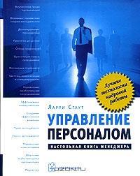 Управление персоналом. Настольная книга менеджера