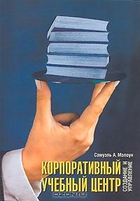 Корпоративный учебный центр.  Создание и управление