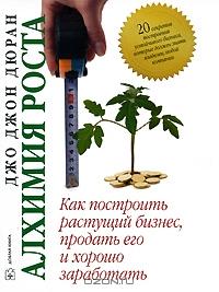 Алхимия роста
