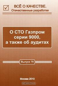Все о качестве. Отечественные разработки. Выпуск №1(70), 2011