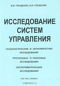 Исследование систем управления: социологические, экономические, прогнозные, плановые, экспериментальные исследования